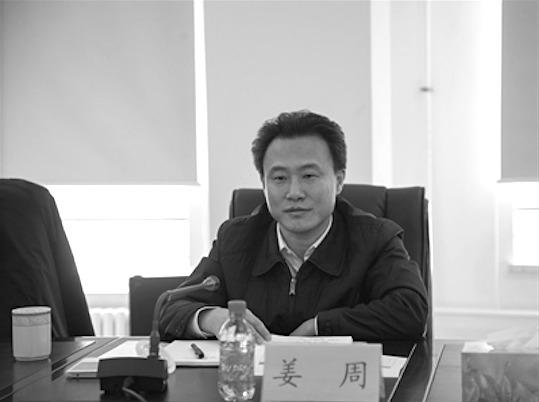 中共遼寧省鐵嶺市市長姜周被立案偵查。(網絡圖片)