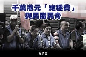 程曉容:千萬港元「維穩費」與民脂民膏