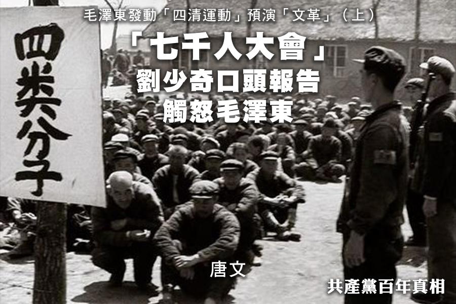 由於50年代末發起的「大躍進」運動造成空前的大饑荒,毛澤東的威望一落千丈;而中蘇關係到1960年代進一步惡化。處於內外交困中的毛澤東鼓吹「反修防修」、重提階級鬥爭,發動「四清運動」。(網絡圖片)