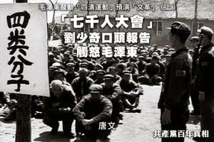 「七千人大會」 劉少奇口頭報告觸怒毛澤東