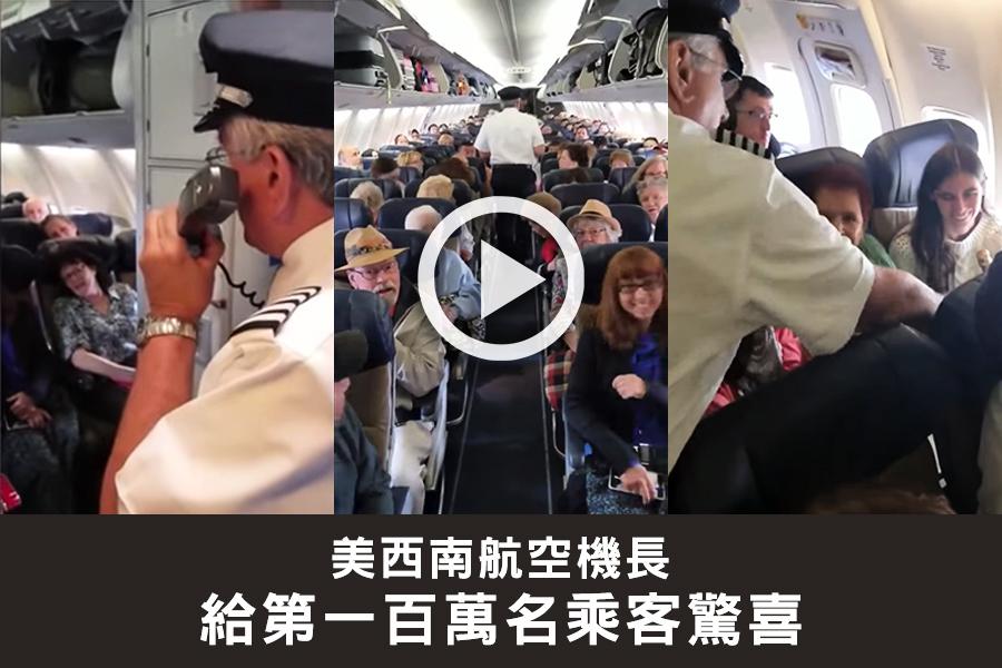 美西南航空機長給第一百萬名乘客驚喜 視像熱傳