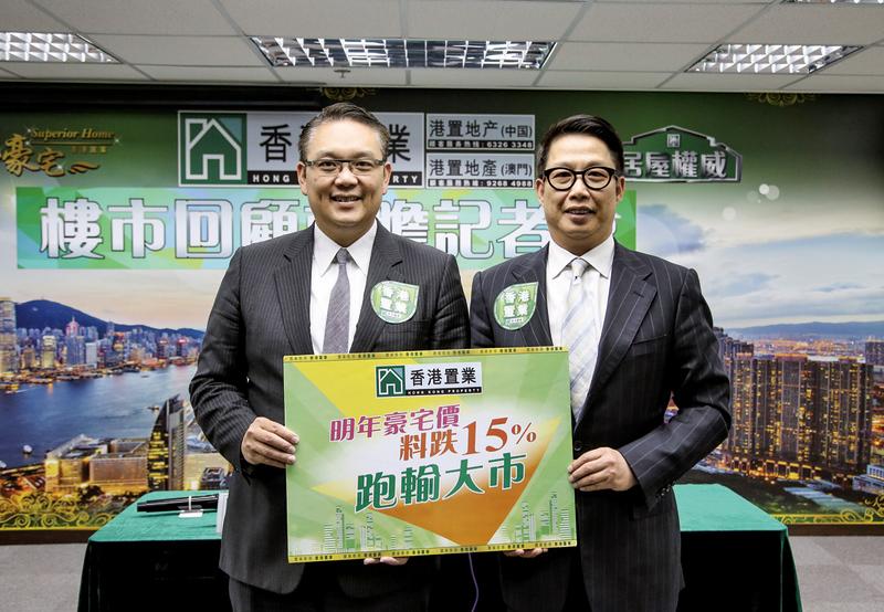 香港置業:明年豪宅跌約15%