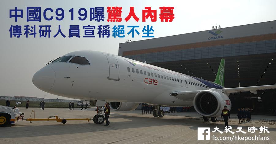 近日,中國國產大客機C919首飛,網絡曝出造假內幕。(VCG/VCG via Getty Images)