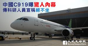 中國C919曝驚人內幕 傳科研人員宣稱絕不坐