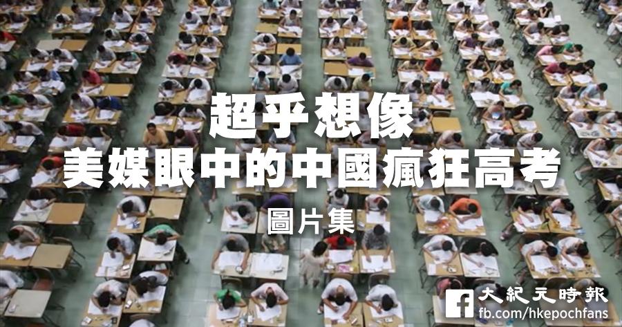組圖:超乎想像 美媒眼中的中國瘋狂高考