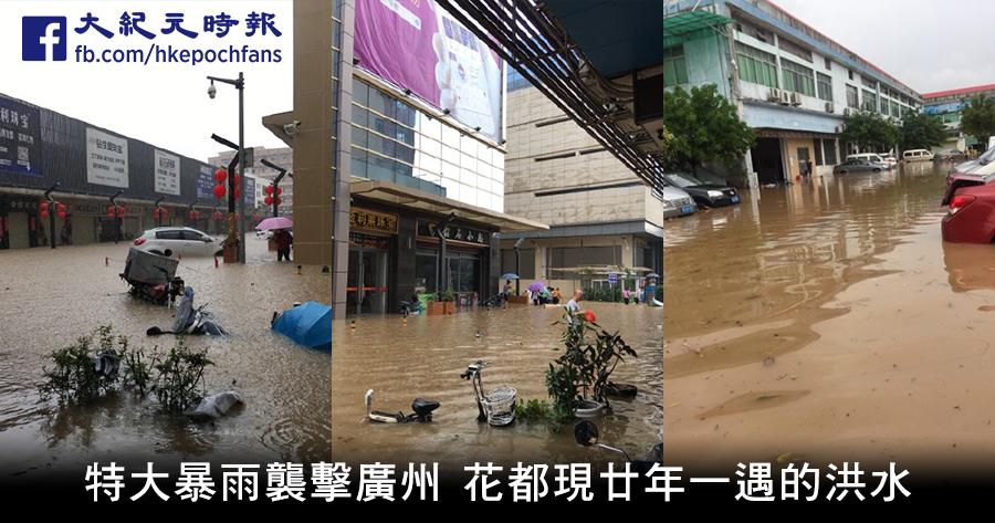 特大暴雨襲擊廣州 花都現廿年一遇的洪水