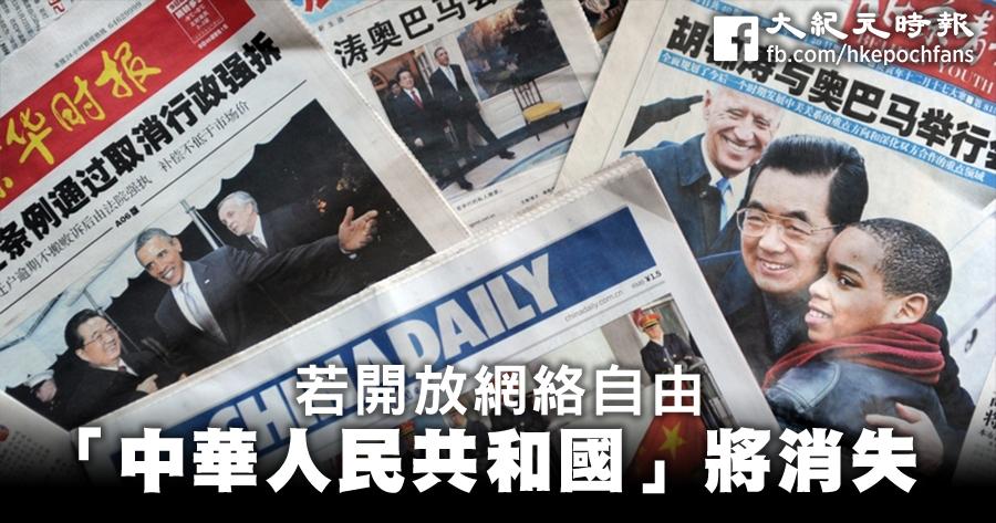 中國缺乏新聞自由。(PETER PARKS/AFP/Getty Images)