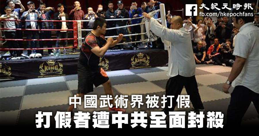 格鬥教練徐曉冬20秒內打倒「雷公太極」創始人魏雷,引發各界廣泛關注。(網絡圖片)