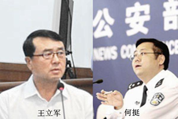 4月3日,有消息稱重慶公安局長何挺被中紀委帶走調查。日前,在百度搜索「何挺」,可看到何挺被查消息的相關報道。(網絡圖片)