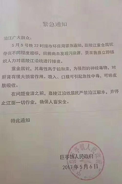 2017年5月6日,陝西境內的燕子砭鎮發佈緊急消息。(媒體人提供/自由亞洲電台)
