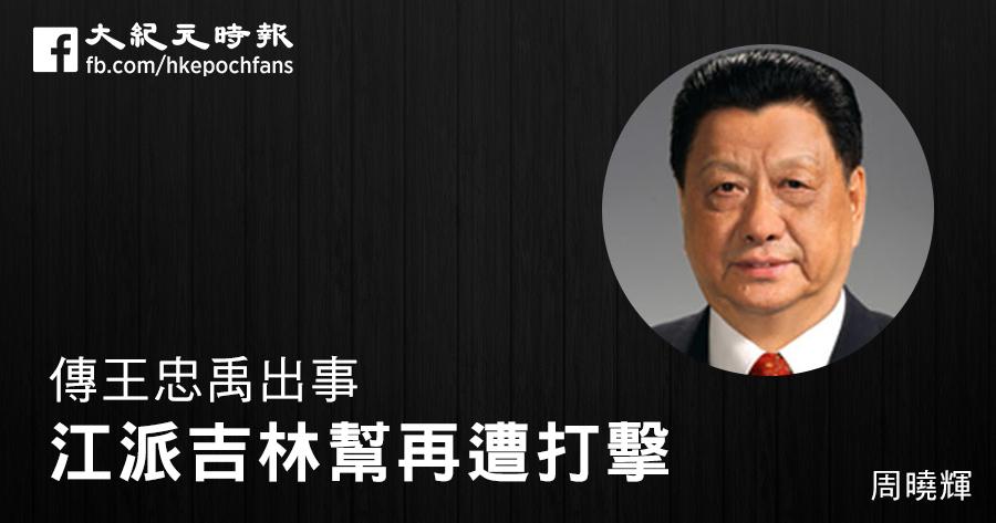 周曉輝:傳王忠禹出事 江派吉林幫再遭打擊