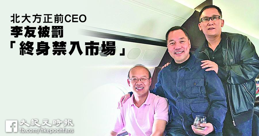 北大方正/前CEO 李友被罰「終身禁入市場」