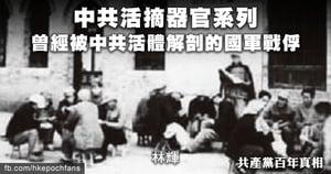 林輝:曾經被中共活體解剖的國軍戰俘