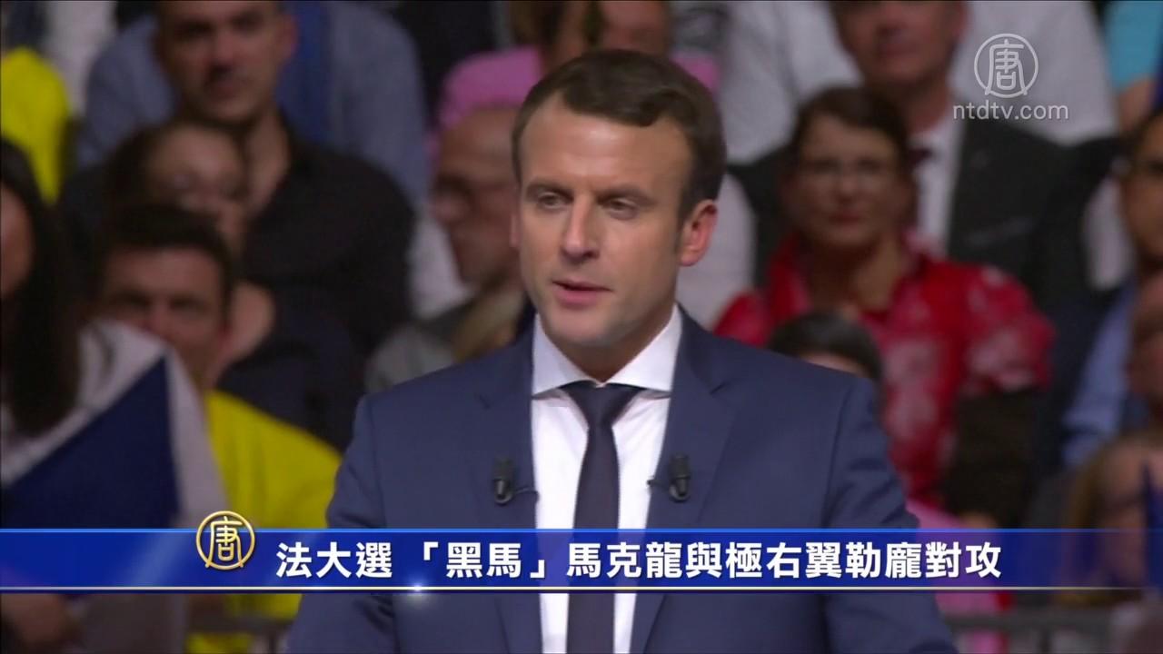 馬克龍當選法國總統。(新唐人電視台)