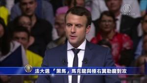 馬克龍當選法國總統 歐元下滑