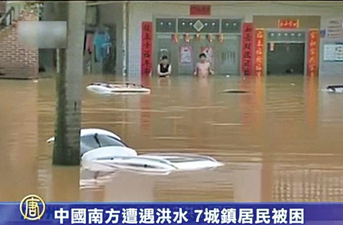 廣州多地嚴重水浸,不少居民被洪水圍困。(視頻截圖)