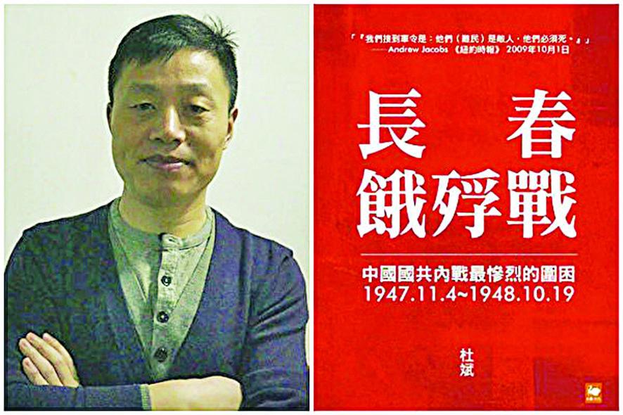 杜斌著《長春餓殍戰》,2017年3月台灣出版。(大紀元資料室)