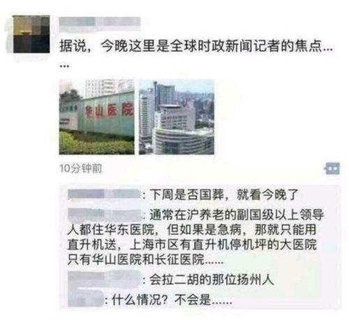 大陸微博披露,江澤民病危,上海華山醫院附近的街道已經戒嚴。(網頁擷圖)