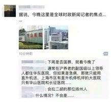 傳江澤民病危 上海華山醫院一夜成敏感詞