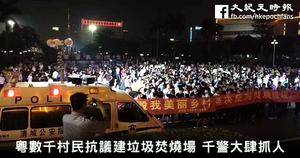 粵數千村民抗議建垃圾焚燒場 千警大肆抓人