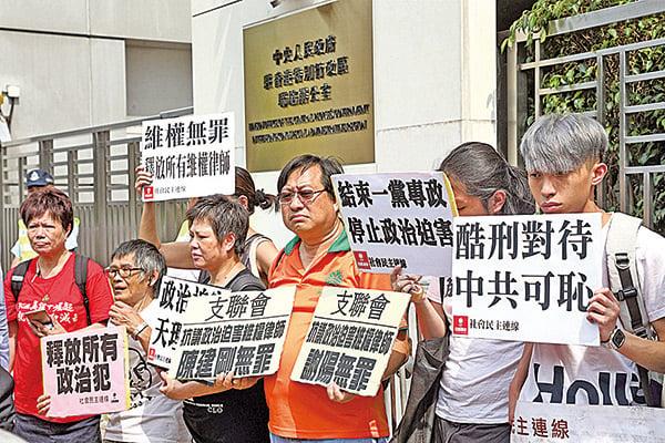 港政黨民團抗議中共非法拘捕審訊