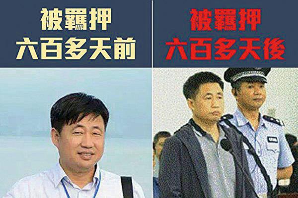 謝陽被非法羈押6百多天的前後對照圖。(中國維權律師關注組網站)