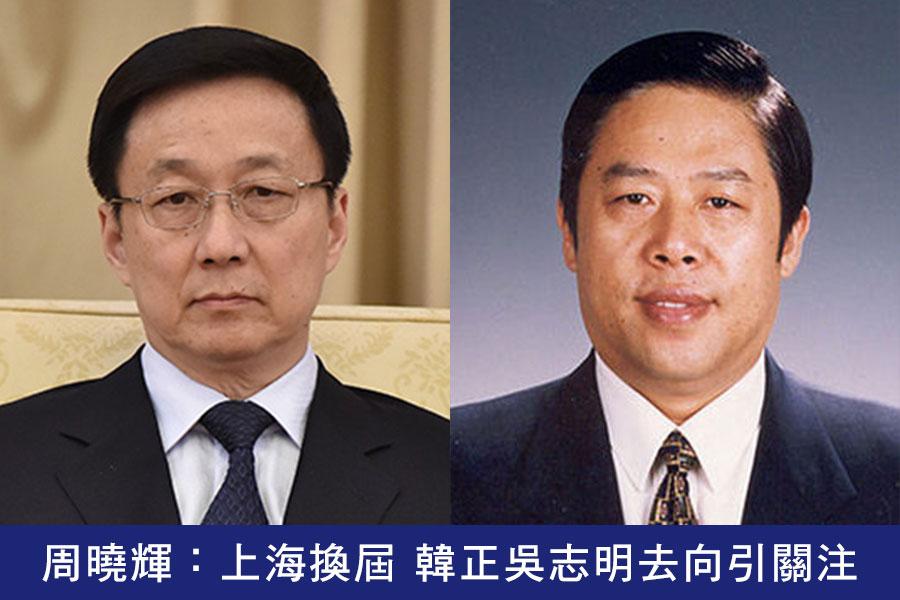 上海市第十一次代表大會在5月8日至12日期間召開,上海市委書記韓正和上海市政協主席、江澤民的侄子吳志明的去向備受關注。(網絡圖片/大紀元合成圖)