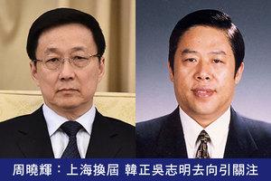 周曉輝:上海換屆 韓正吳志明去向引關注