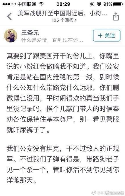 中共一警察稱要射殺「公知」遭人肉搜索