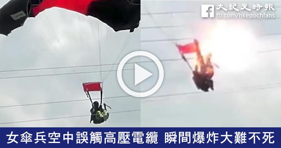 女傘兵空中誤觸高壓電纜 瞬間爆炸大難不死