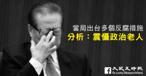 當局出台多個反腐措施 分析:震懾政治老人