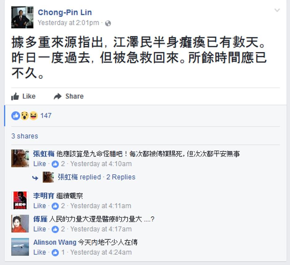 台灣前國防部副部長林中斌日前在個人Facebook上發帖稱,江澤民半身癱瘓已有數天,一度病危,所餘時間應已不久。(網頁擷圖)