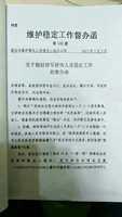 老兵擬集體赴京上訪 中共內部會議錄音曝光
