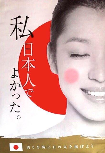 日本街頭最近出現一則海報「做日本人真好」,照片中的美女模特兒竟然是中國大陸美女。(推特擷圖/https://twitter.com/mas__yamazaki)