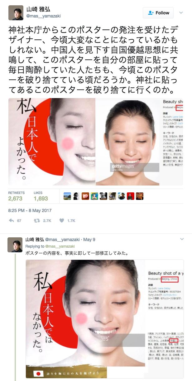 有日本網民把「做日本人真好」海報上的模特兒與攝影師雷恩拍攝的模特兒照片合併起來作對比,發現應該是同一位中國模特兒。(推特擷圖/https://twitter.com/mas__yamazaki)