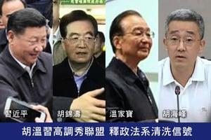 謝天奇:胡溫習高調秀聯盟 釋政法系清洗信號