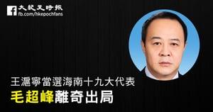 王滬寧當選海南十九大代表 毛超峰離奇出局