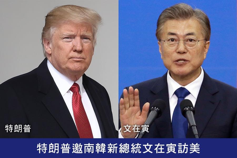 美國總統特朗普(左)邀請南韓新總統文在寅(右)訪問白宮。(Win McNamee/Getty Images、AHN YOUNG-JOON/AFP)