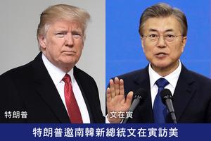 特朗普邀南韓新總統文在寅訪美