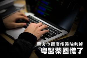 黑客倒賣廣州醫院數據 粵醫藥圈慌了