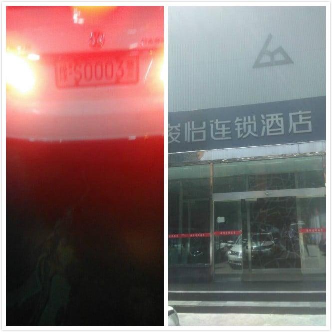 這是帶走江天勇的父親和妹妹的車子和被關押的酒店。(金變玲提供,大紀元合成)