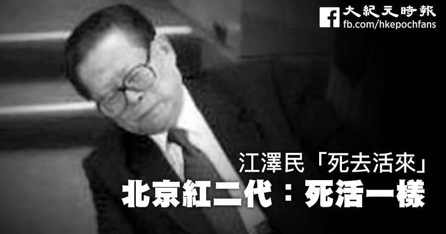 近日江澤民死訊頻頻傳出,甚至就等發訃告,中共官媒並無任何的闢謠。但在10日,江在上海一家學校校慶的致電中被「露面」。北京一家醫院的院長、紅二代向大紀元記者表示,江澤民死活其實一個樣,起不到任何作用了。(網絡圖片/大紀元合成圖)
