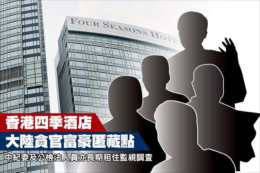 大陸貪官富豪喜歡匿藏本港四季酒店,大陸官方人員緊隨追查到此,肖建華事件後,記者、好奇的市民及訪客等紛至沓來,令來往酒店的人士更複雜。(宋祥龍/大紀元)