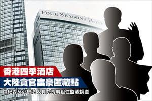 香港四季酒店 大陸貪官富豪匿藏點