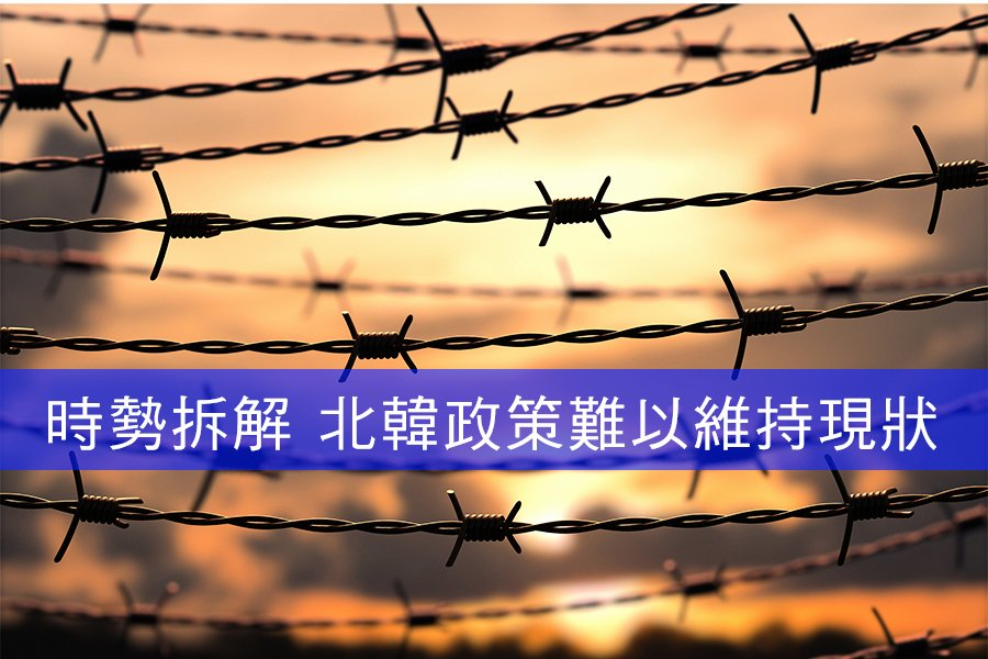 【時勢拆解】北韓政策難以維持現狀
