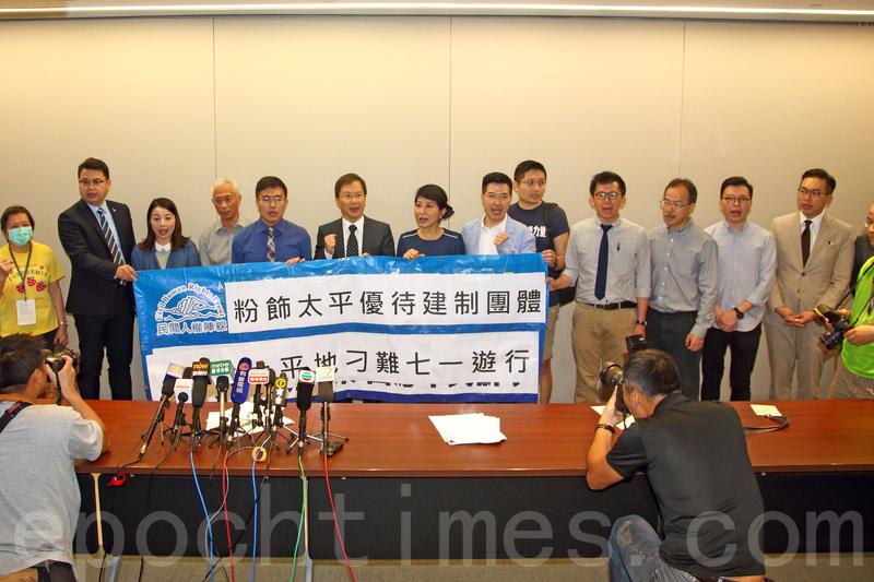 民陣昨日召開記者會,質疑康文署稱「香港各界慶典委員會」是慈善團體,有優先資格預訂場地的解釋。召集人區諾軒表示,民陣已經再次申請維園草坪和噴水池作七一遊行起點。(李逸/大紀元)