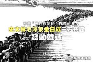 史太林毛澤東金日成三方共謀 發動韓戰