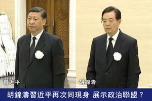 胡錦濤習近平再次同現身 展示政治聯盟?