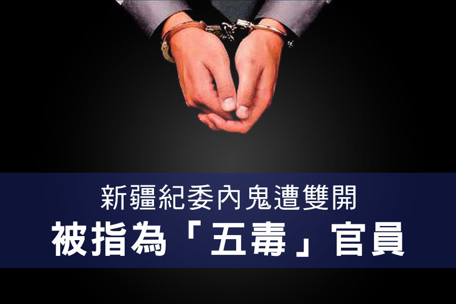 新疆紀委內鬼遭雙開 被指為「五毒」官員