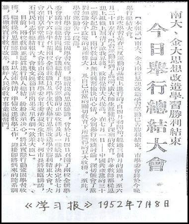 當時報紙對「思想改造」運動的報道。(網絡圖片)